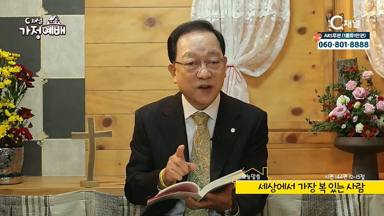 C채널 가정예배 - 김봉준 목사