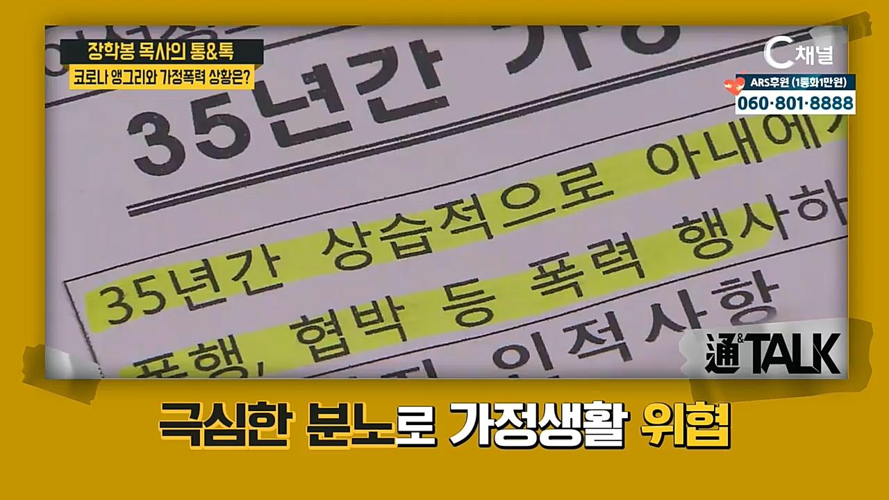 장학봉 목사의 통&톡58회 : 코로나 앵그리와가정폭력 1부