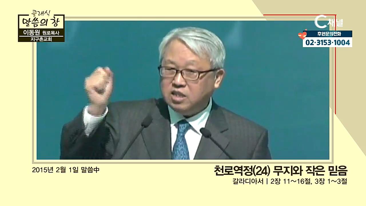 클래식 말씀의 창 - 이동원 원로목사 24회