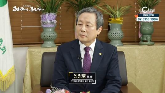C채널 특별대담 교단장에게 듣는다 - 예장통합 총회장 신정호 목사