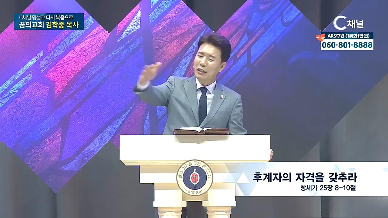 C채널 명설교 다시 복음으로 - 꿈의교회 김학중 목사 276회
