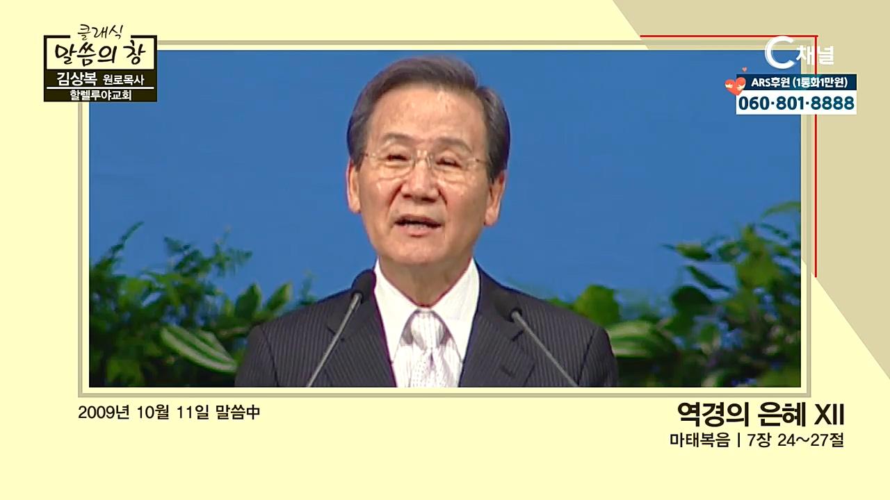 클래식 말씀의 창 - 김상복 원로목사 24회