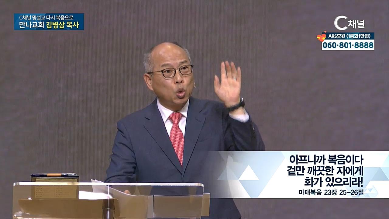 C채널 명설교 다시 복음으로 - 만나교회 김병삼 목사 234회