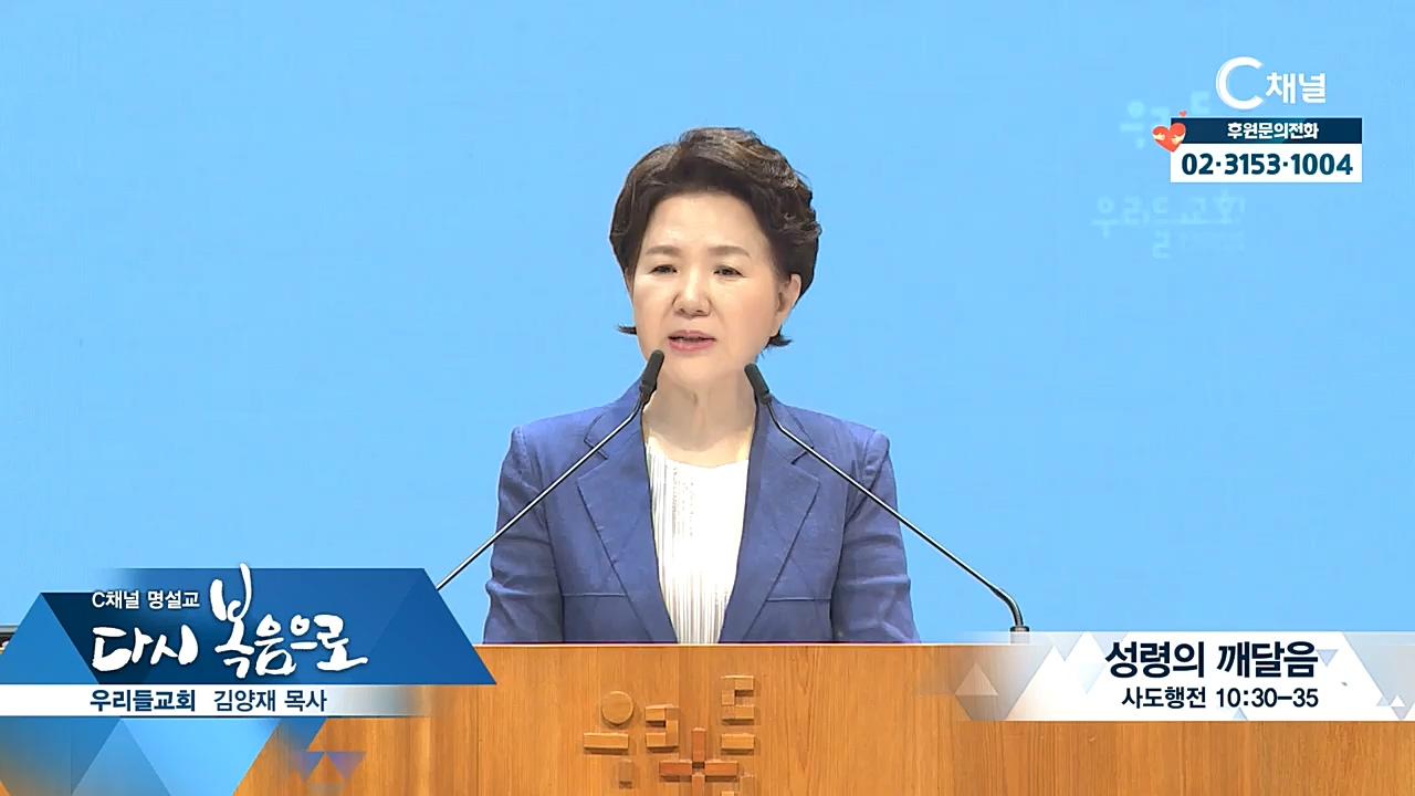 C채널 명설교 다시 복음으로 - 우리들교회 김양재 목사 276회