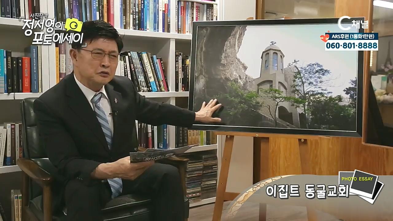 사진작가 정서영의 포토에세이 7회