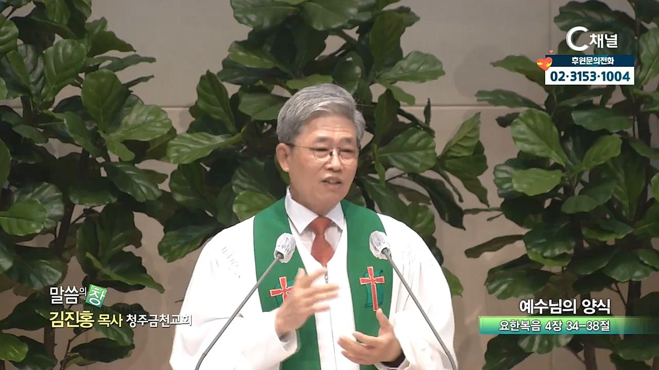 청주금천교회 김진홍 목사 - 예수님의 양식