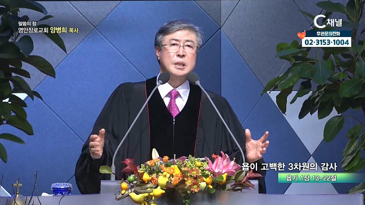 영안장로교회 양병희 목사 - 욥이 고백한 3차원의 감사