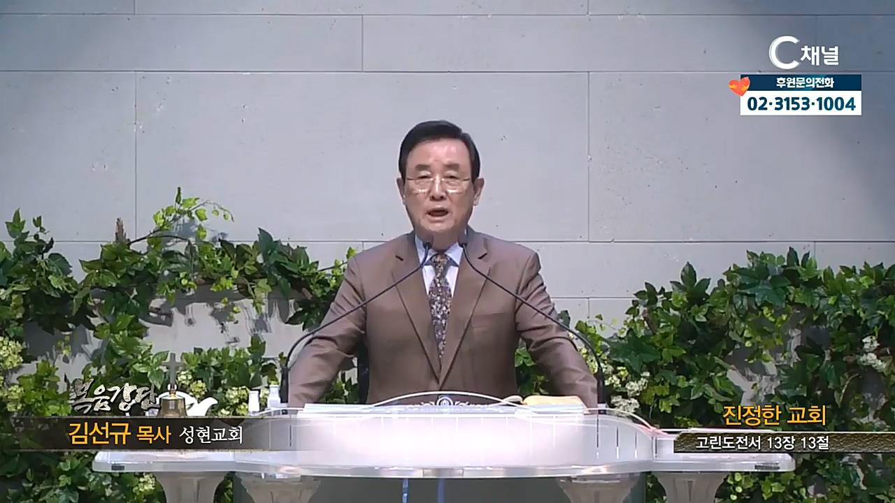 성현교회 김선규 목사 - 진정한 교회