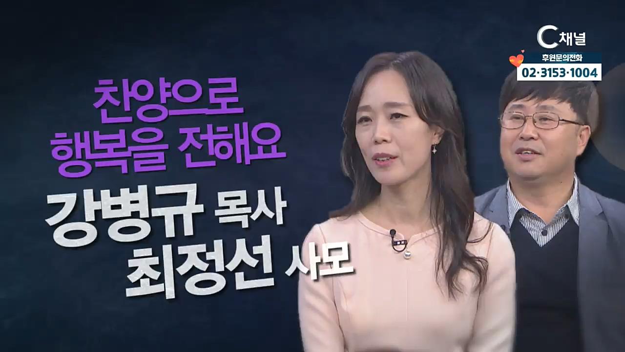 """힐링토크 회복 플러스 262회 : """"찬양으로 행복을 전해요"""" - 강병규 목사 최정선 사모"""