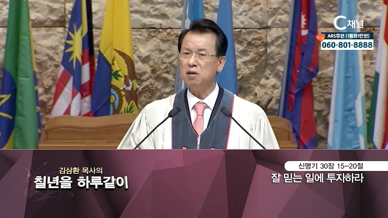 김삼환 목사의 칠 년을 하루같이 83회