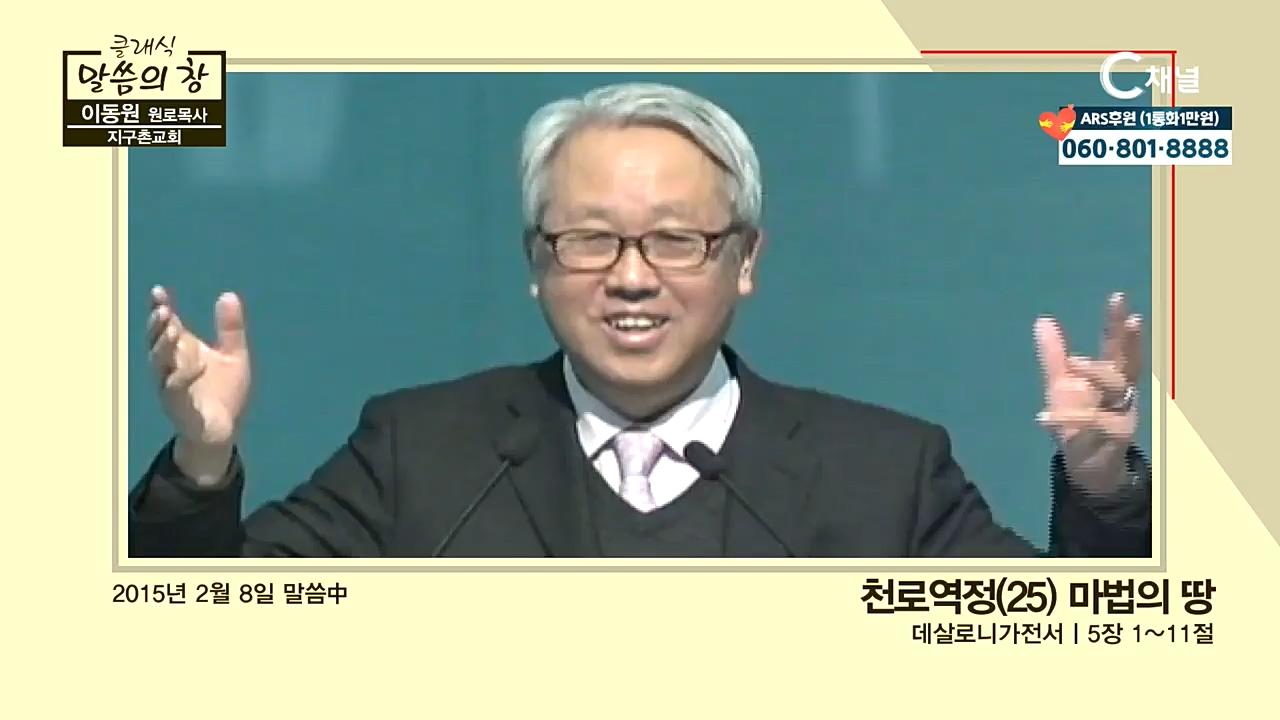 클래식 말씀의 창 - 이동원 원로목사 25회