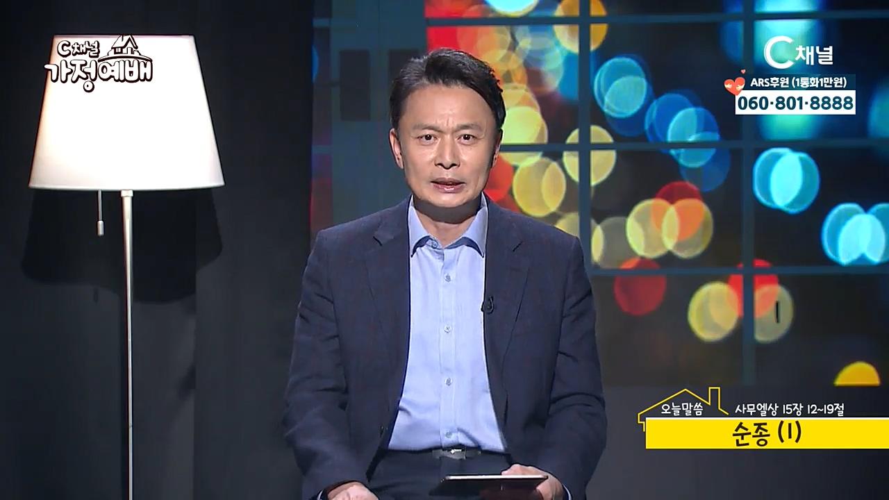 C채널 가정예배 - 이성훈 목사