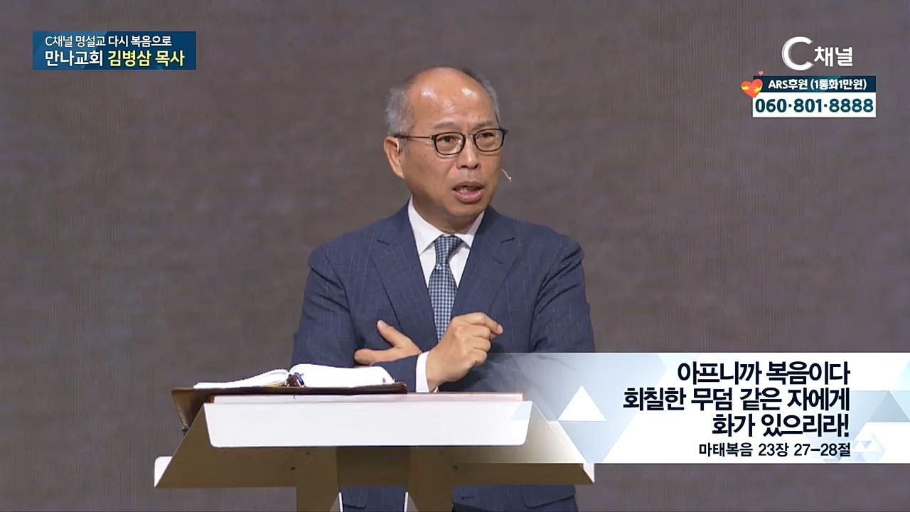 C채널 명설교 다시 복음으로 - 만나교회 김병삼 목사 235회