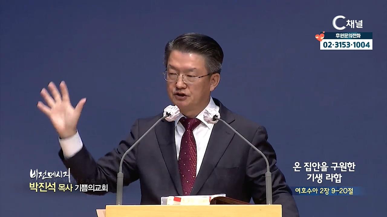 기쁨의교회 박진석 목사 - 온 집안을 구원한 기생 라바