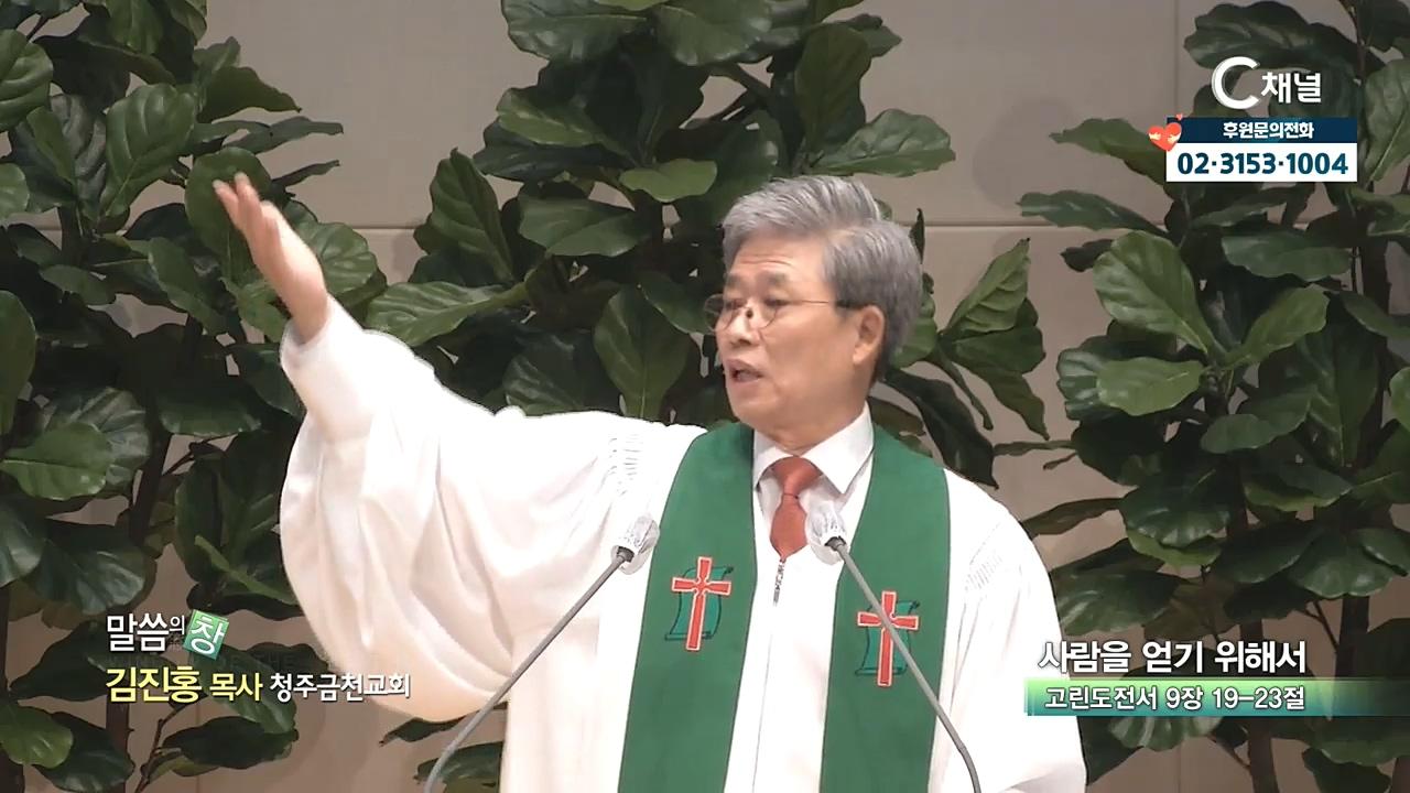 청주금천교회 김진홍 목사 - 사람을 얻기 위해서