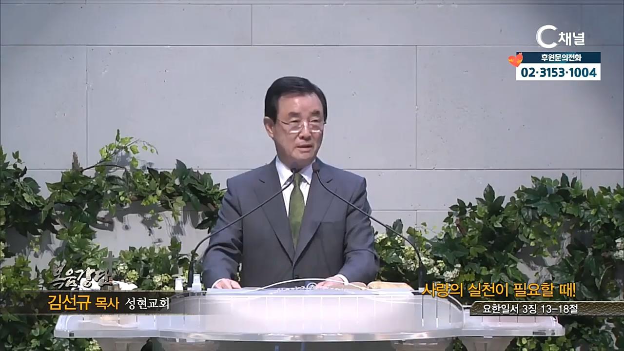 성현교회 김선규 목사 - 사랑의 실천이 필요할 때!