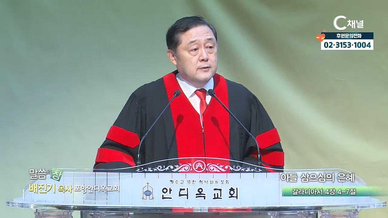 포항안디옥교회 배진기 목사 - 아들 삼으심의 은혜