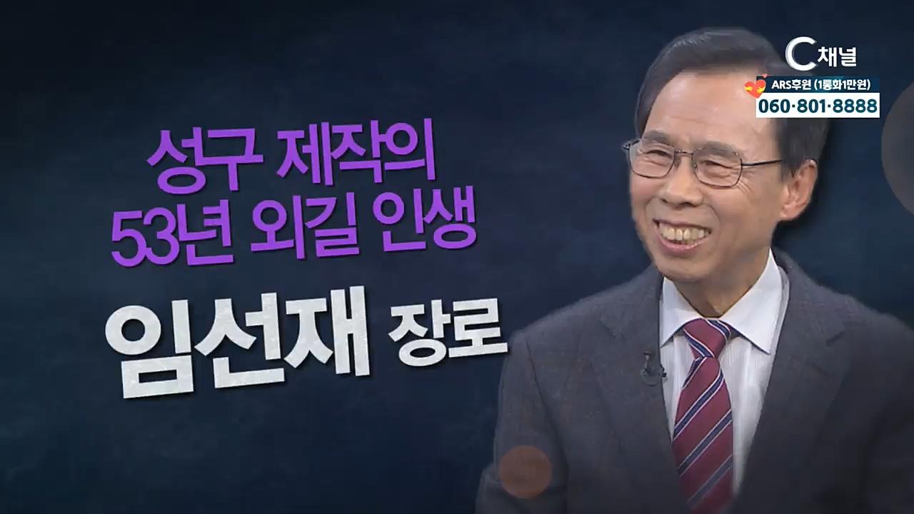 """힐링토크 회복 플러스 263회 : """"성구 제작의 53년 외길 인생"""" - 임선재 장로"""