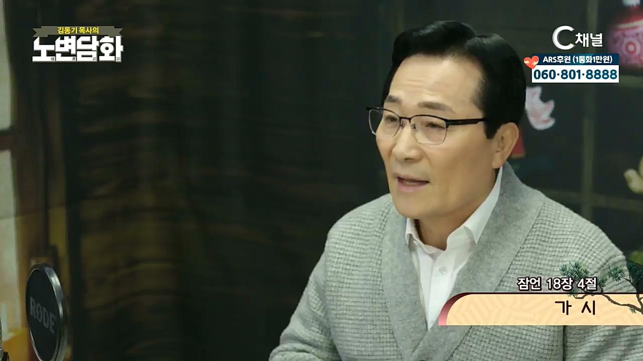 노변담화 127회