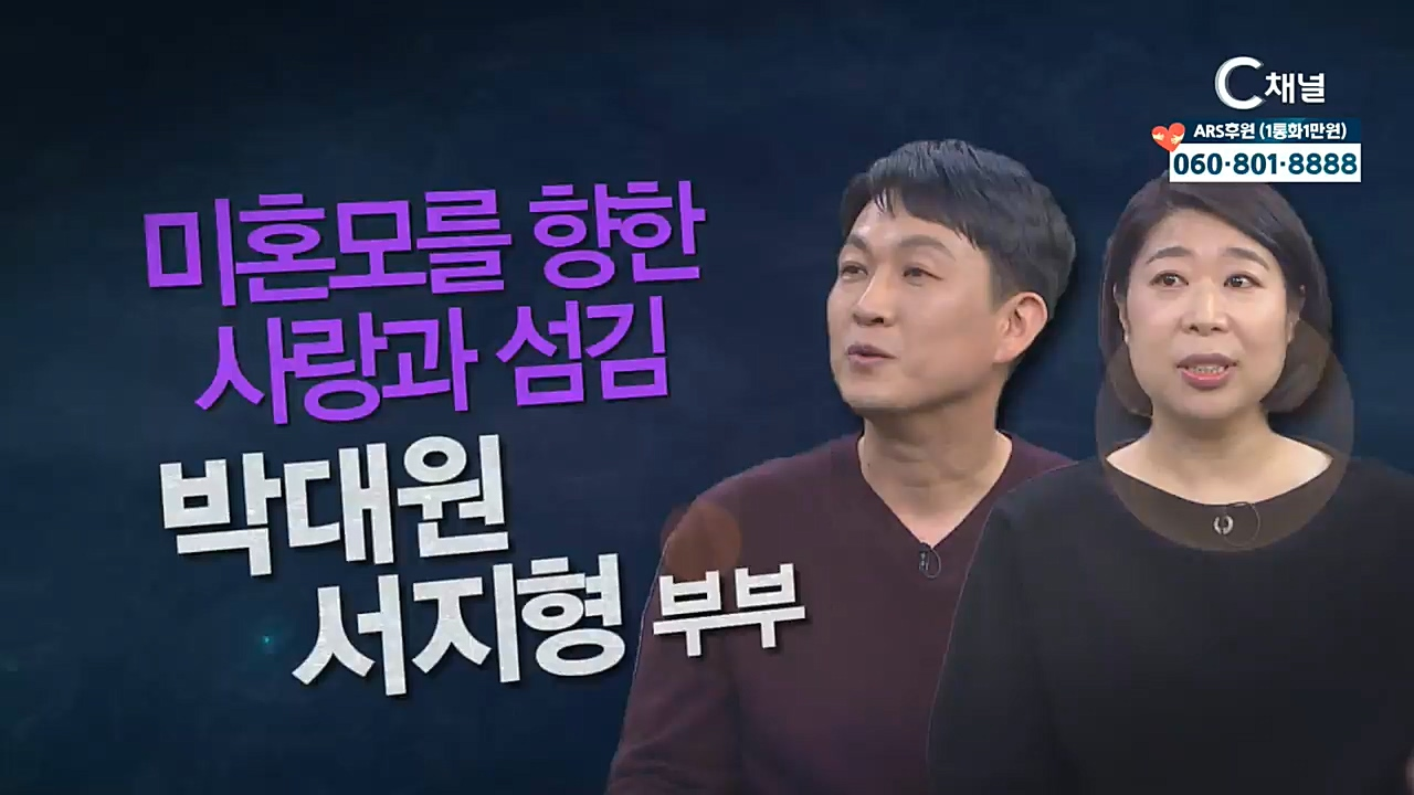 """힐링토크 회복 플러스 265회 : """"미혼모를 향한 사랑과 섬김"""" - 박대원,서지형 부부 (본)"""