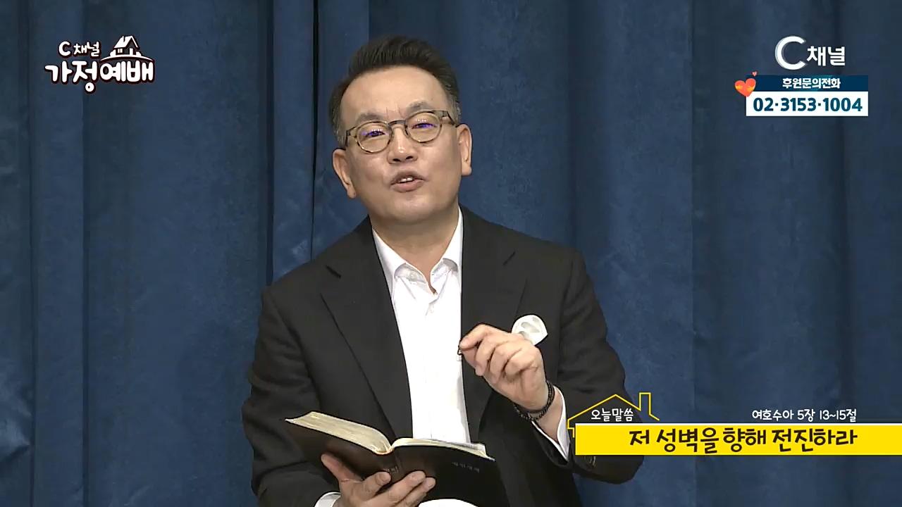 C채널 가정예배 - 박태남 목사