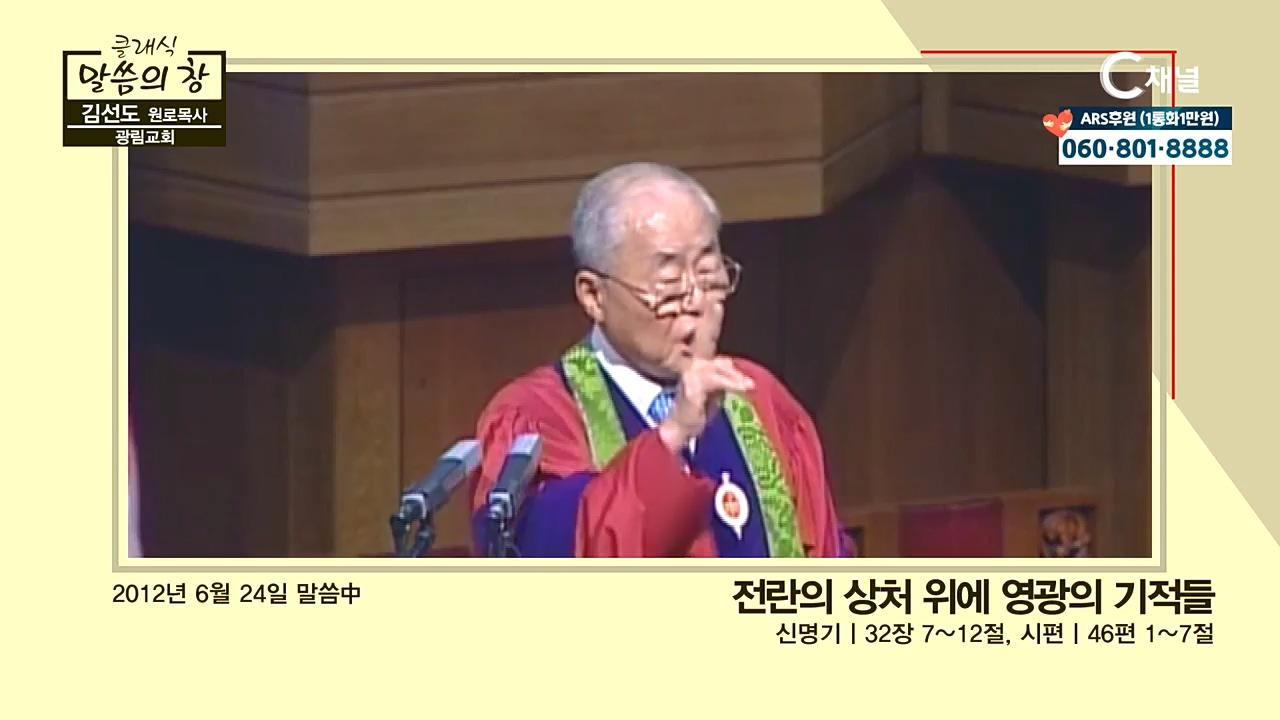 클래식 말씀의 창 - 김선도 감독 26회