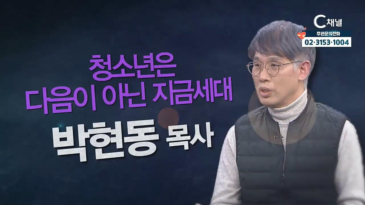 """힐링토크 회복 플러스 266회 : """"청소년은 다음이 아닌 지금세대"""" - 박현동 목사"""