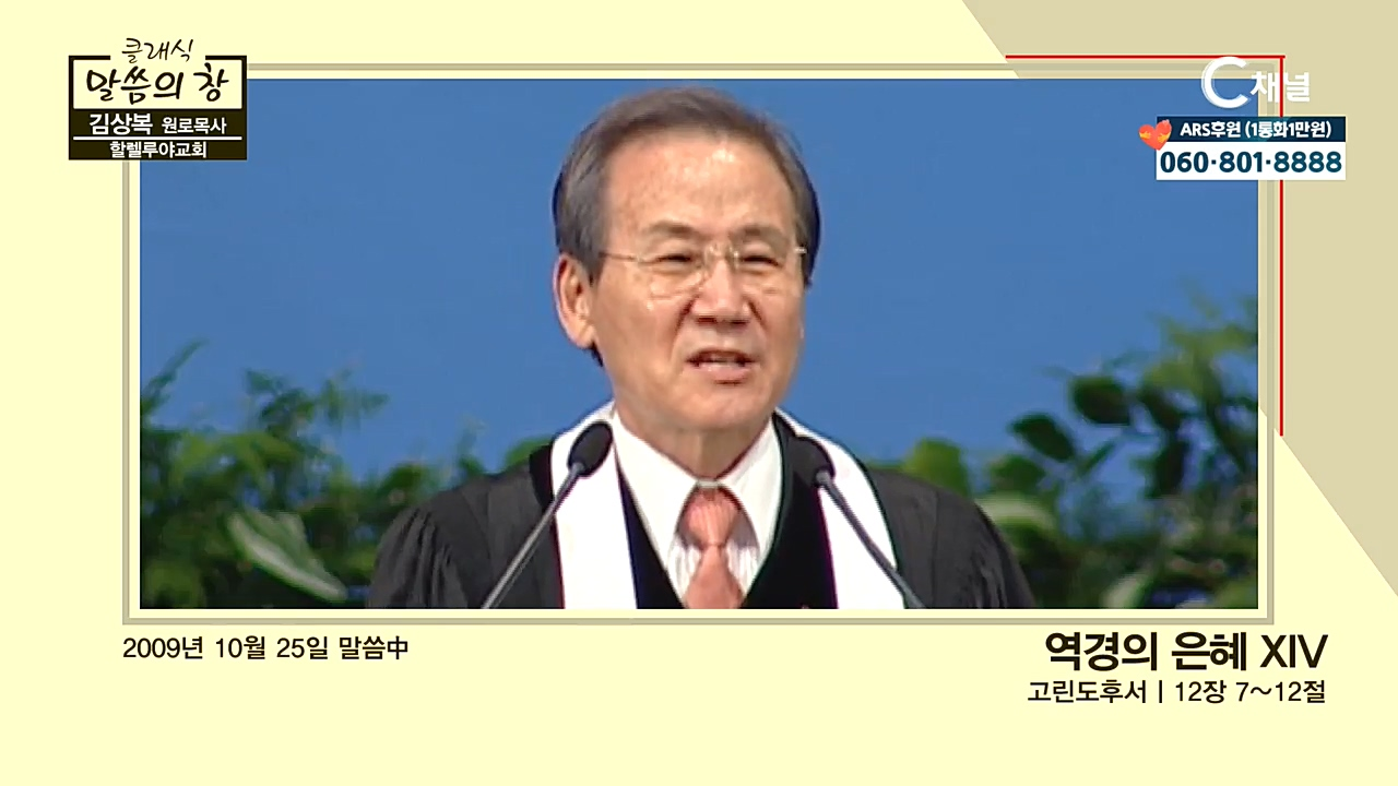 클래식 말씀의 창 - 김상복 원로목사 26회