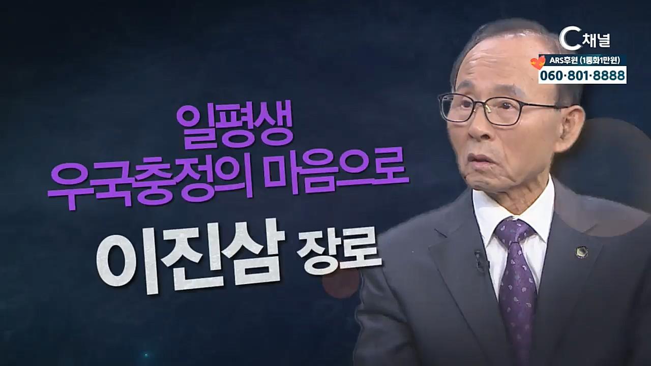 """힐링토크 회복 플러스 269회 : """"일평생 우국충정의 마음으로"""" -이진삼 장로"""