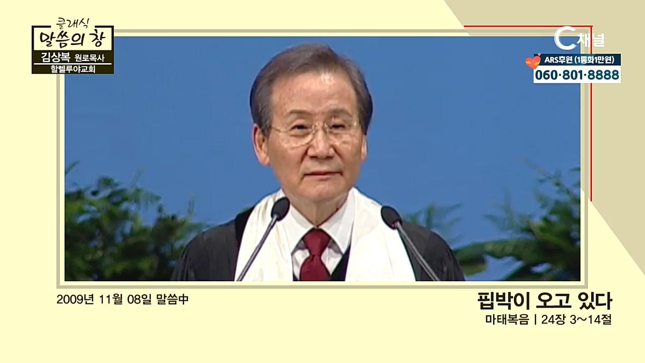 클래식 말씀의 창 - 김상복 원로목사 27회