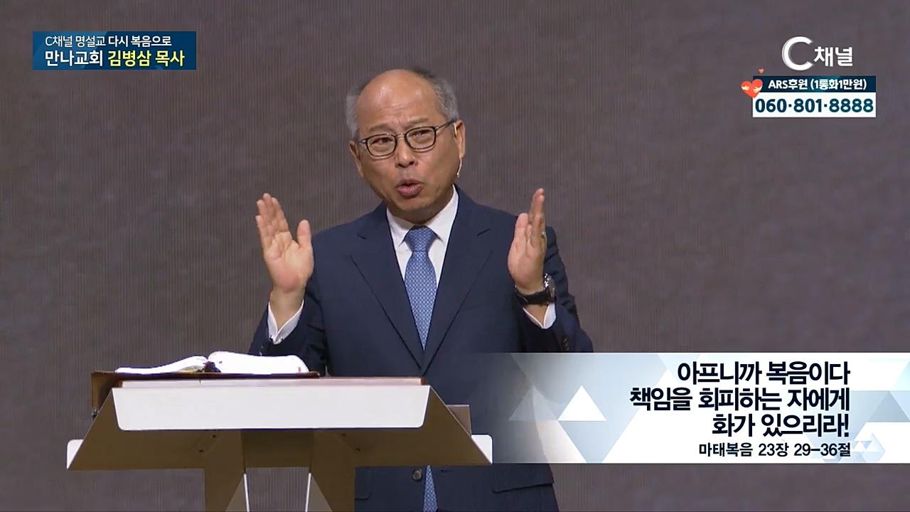 C채널 명설교 다시 복음으로 - 만나교회 김병삼 목사 236회