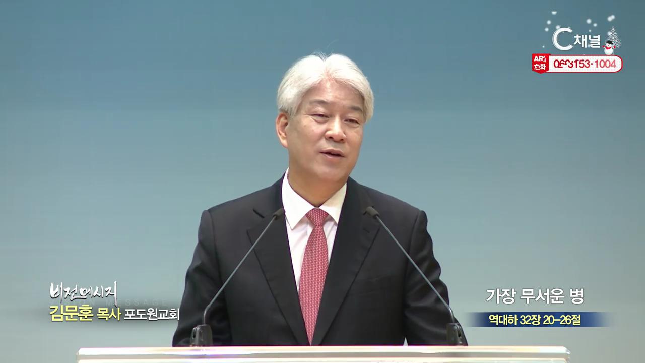 포도원교회 김문훈 목사 - 가장 무서운 병