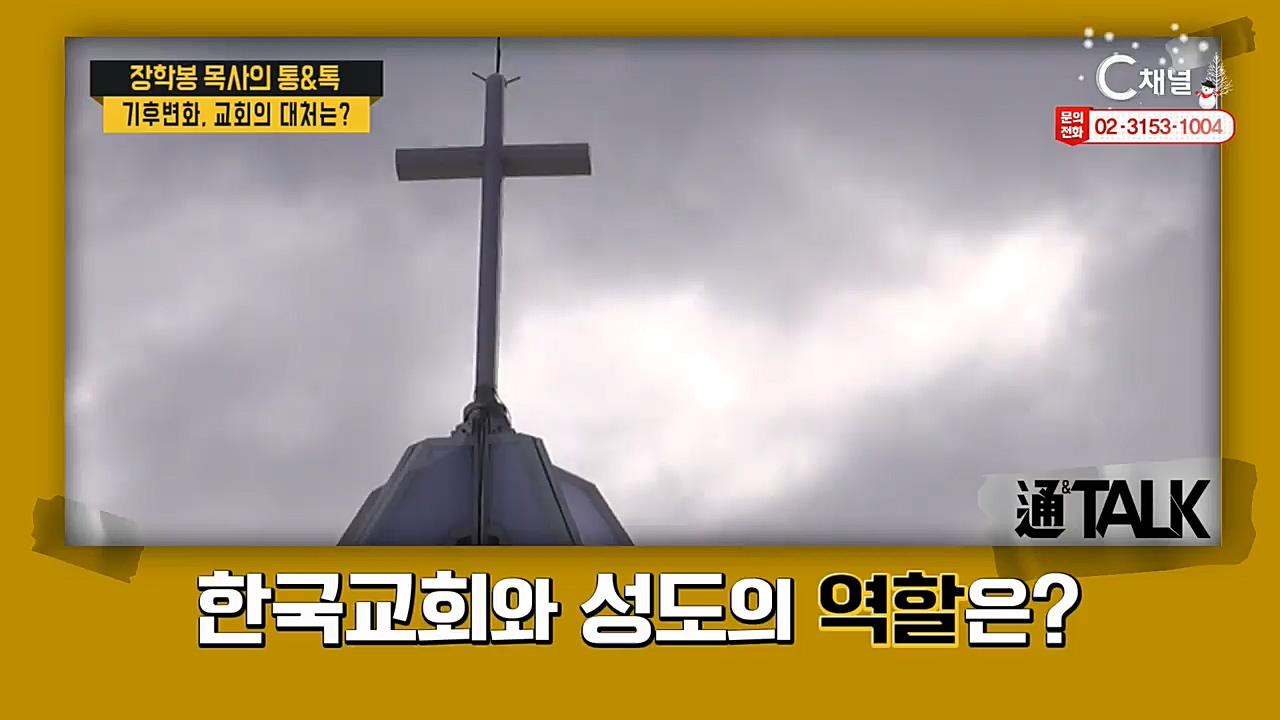 장학봉 목사의 통&톡62회 : 기후변화, 교회의 대처는? 1부