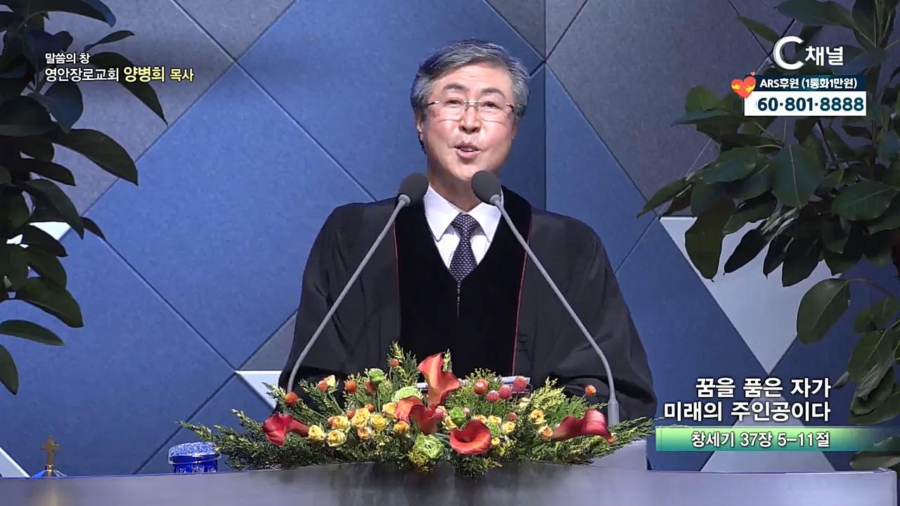 영안장로교회 양병희 목사 - 꿈을 품은 자가 미래의 주인공이다
