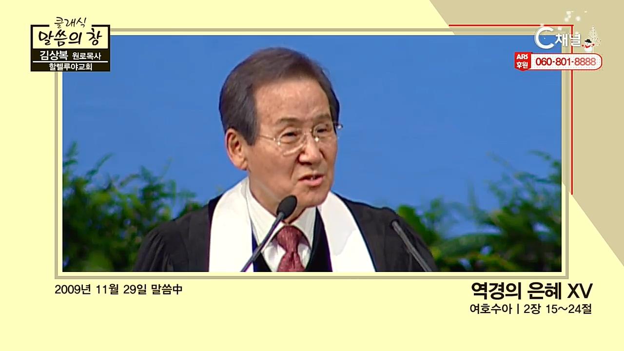 클래식 말씀의 창 - 김상복 원로목사 28회