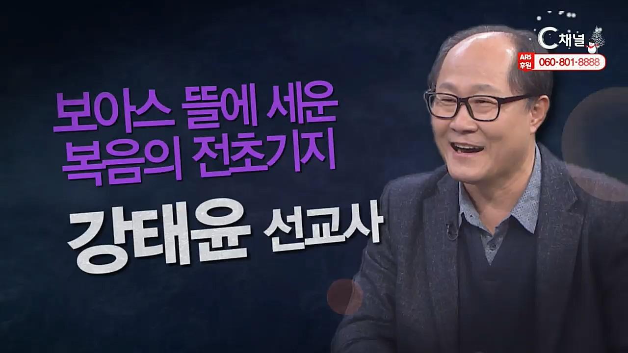 """힐링토크 회복 플러스 273회 : """"보아스 뜰에 세운 복음의 전초기지"""" - 강태윤 선교사"""
