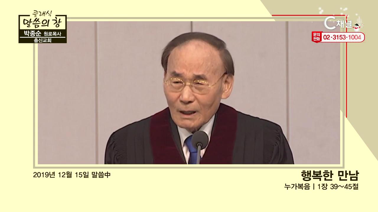 클래식 말씀의 창 - 박종순 원로목사 29회
