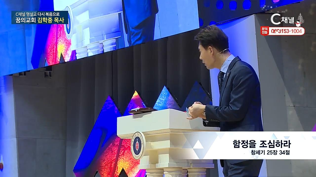 C채널 명설교 다시 복음으로 - 꿈의교회 김학중 목사 277회