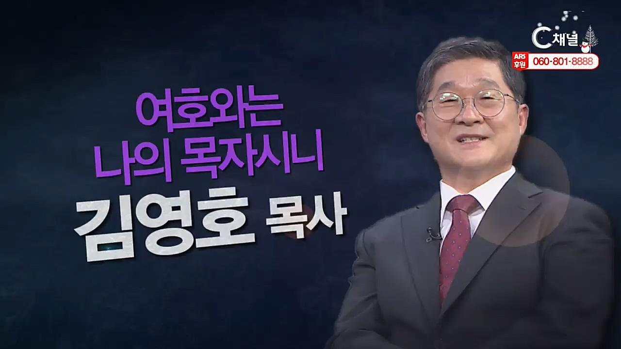 """힐링토크 회복 플러스 275회 : """"여호와는 나의 목자시니"""" - 김영호 목사"""