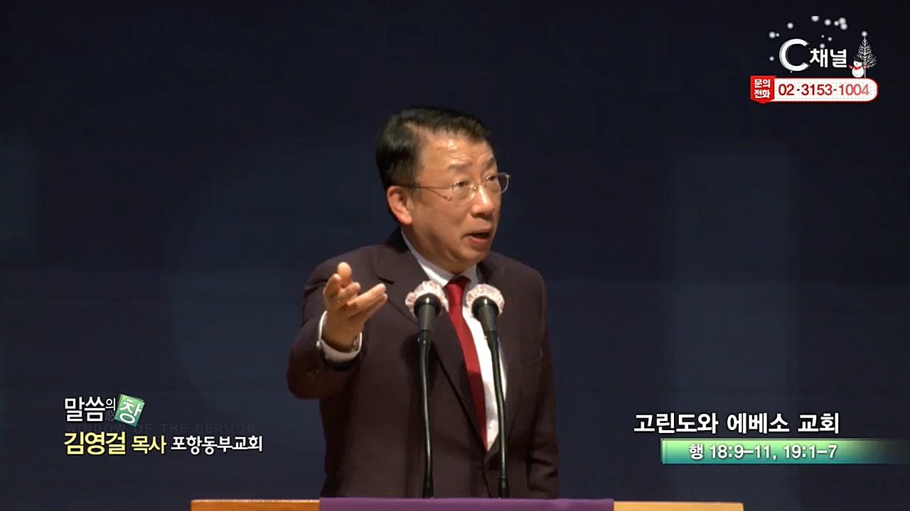 포항동부교회 김영걸 목사  - 고린도와 에베소 교회