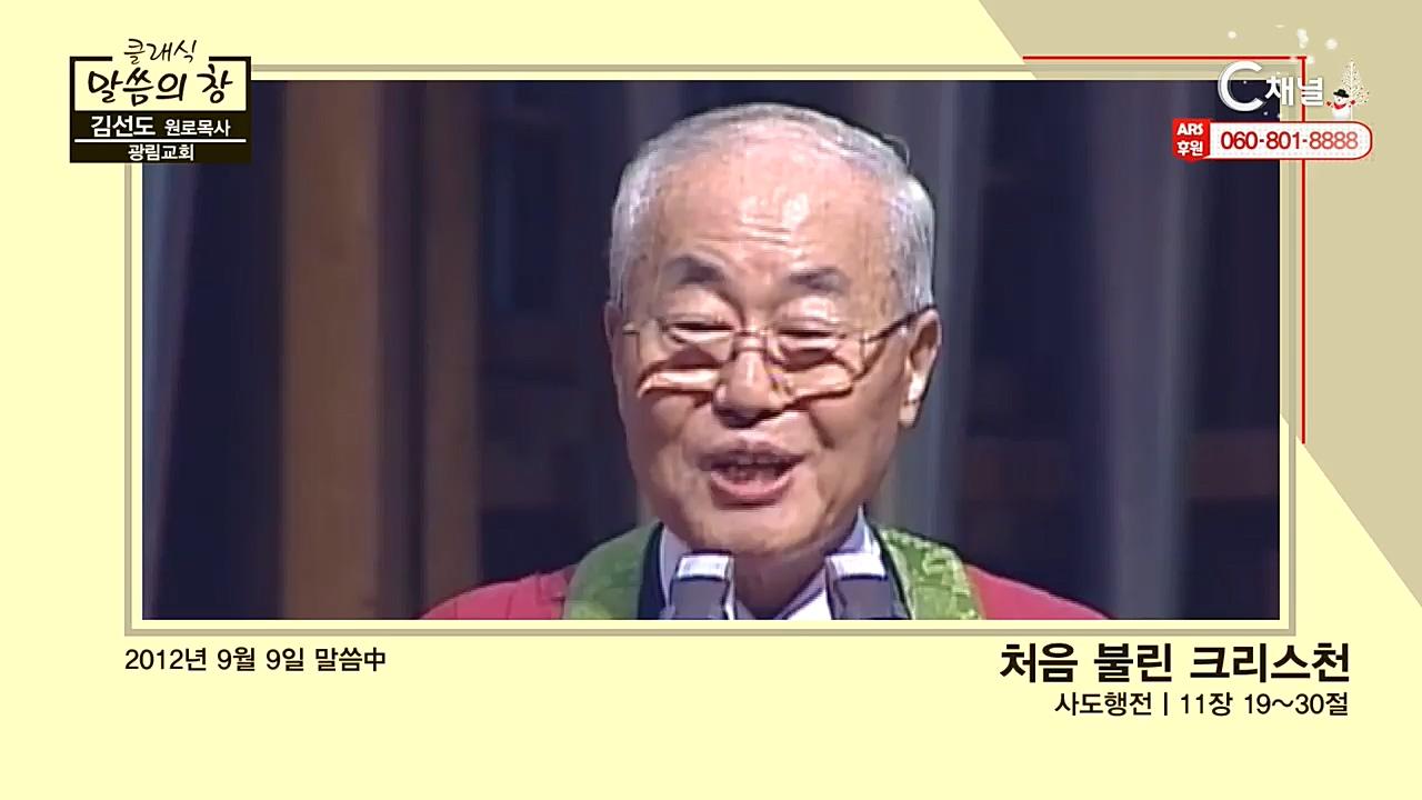 클래식 말씀의 창 - 김선도 감독 28회