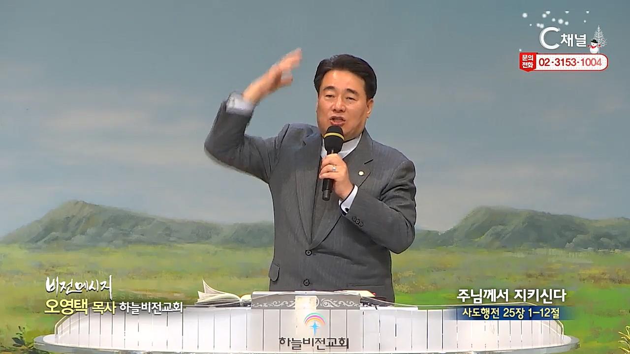하늘비전교회 오영택 목사 - 주님께서 지키신다