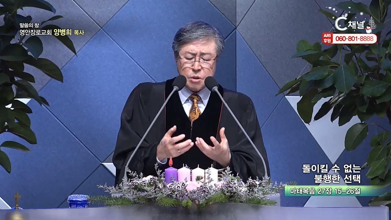 영안장로교회 양병희 목사 - 돌이킬 수 없는 불행한 선택