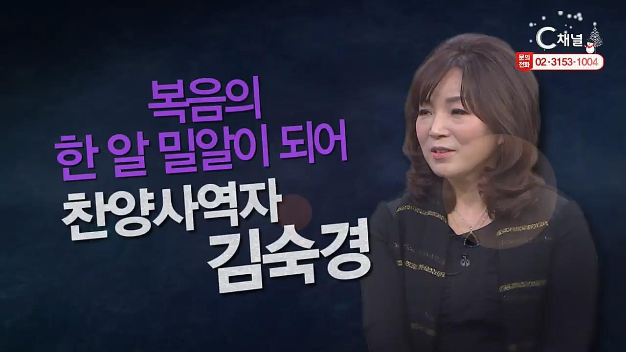 """힐링토크 회복 플러스 274회 : """"복음의 한 알 밀알이 되어"""" - 김숙경 사모"""