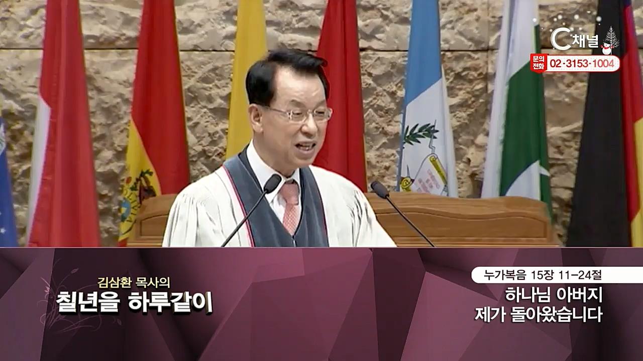 김삼환 목사의 칠 년을 하루같이 87회