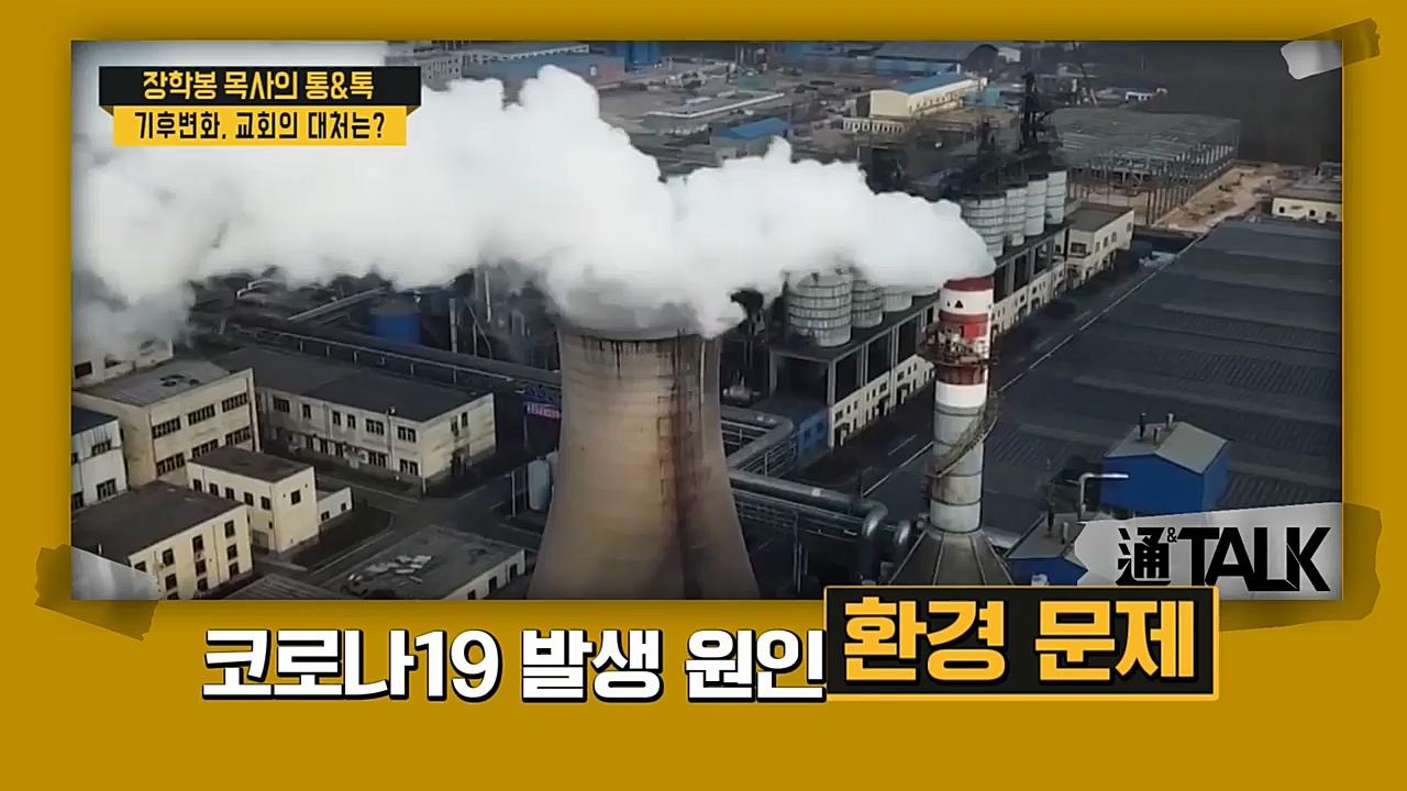 장학봉 목사의 통&톡63회 : 기후변화, 교회의 대처는? 2부