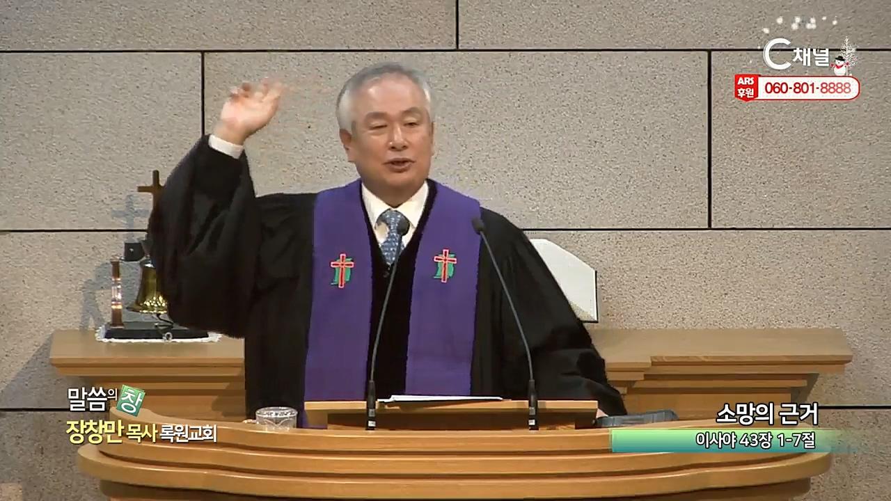 록원교회 장창만 목사 - 소망의 근거