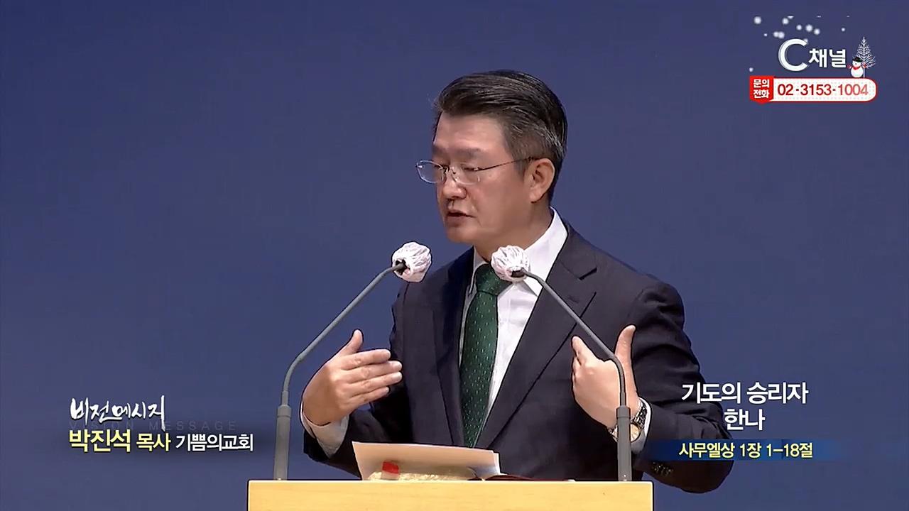 기쁨의교회 박진석 목사 - 기도의 승리자 한나