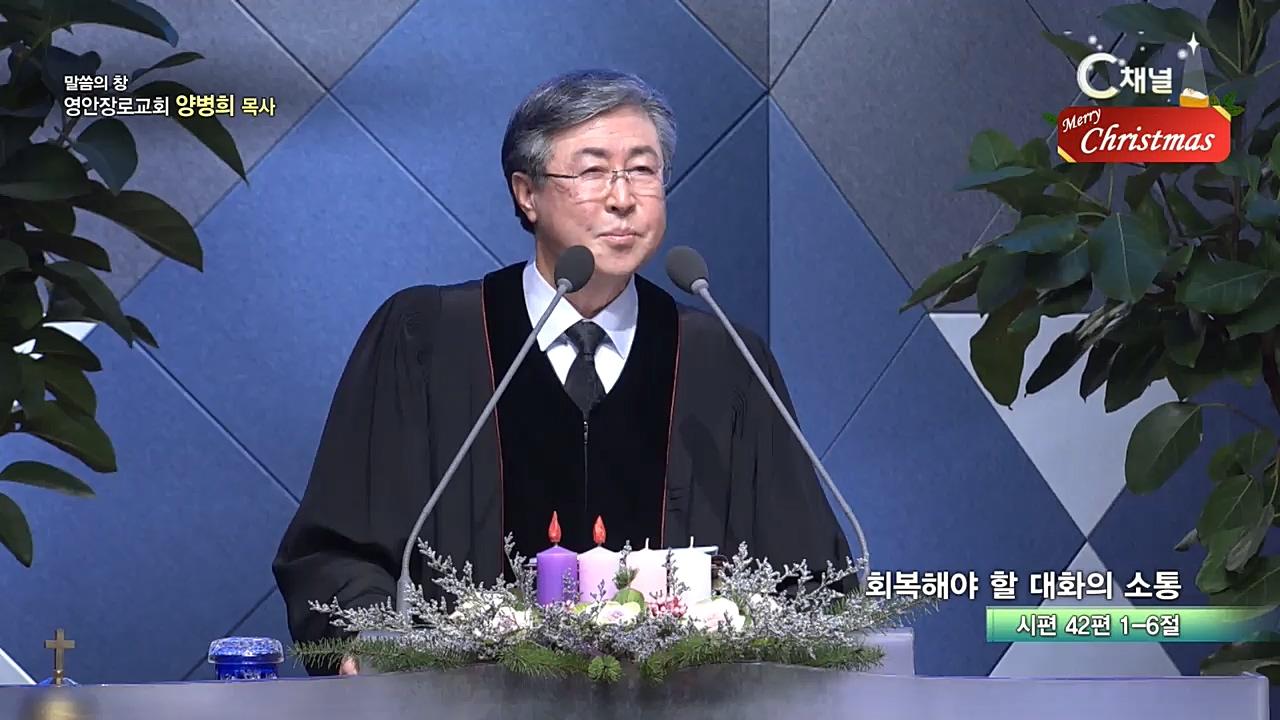 영안장로교회 양병희 목사 - 회복해야 할 대화의 소통