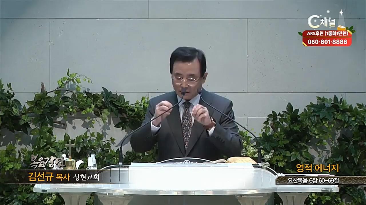 성현교회 김선규 목사 - 영적 에너지